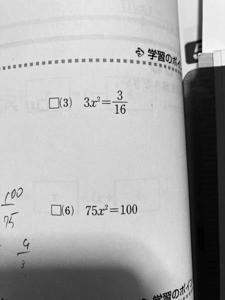 六番解き方お願いします 方程式求めろです