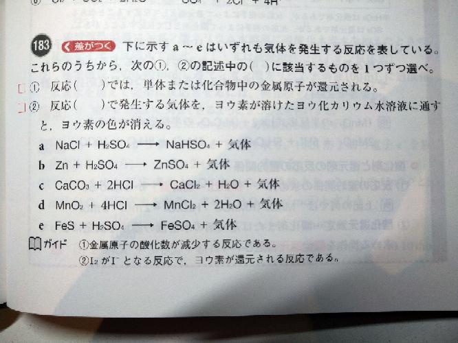 高校化学の酸化還元反応について質問です。 これの②が分かりません。答えはeなのですが、僕はbにしていました。 H2+I2→2HI でいけるわと思ったからです。 しかし、解答には「酸化数が増加する原子を含む物質であるH2S」と書かれています。確かにそれならeかなともなるのですが、H2だって上の反応式で酸化数が上がってるやん、とも思います。 なぜH2だとだめなのでしょうか?そもそも上の反応...