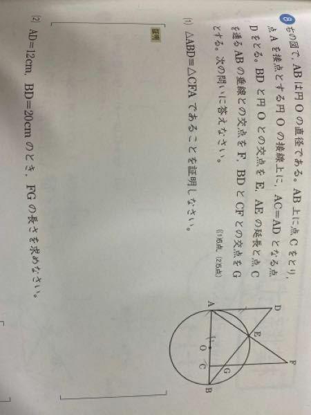 証明の問題でなぜこれは仮定からacf90°であることがわかるのでしょうか