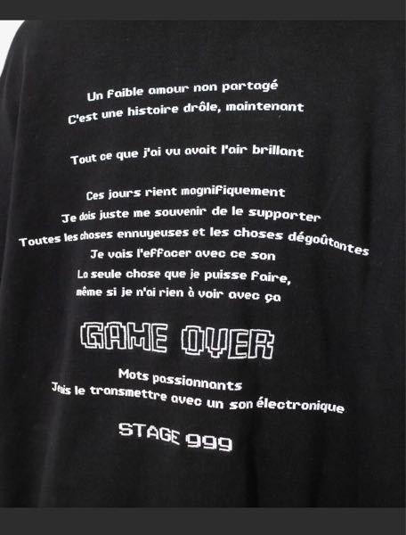 服の背面にプリントされているのですが、何て書いてありますか? 多分フランス語です。 翻訳お願いします!