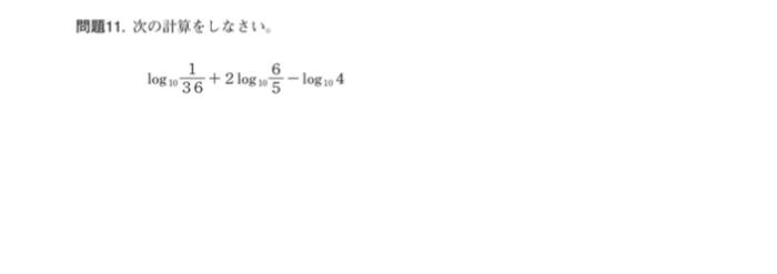 数検2級のこの問題の解き方を教えてください!