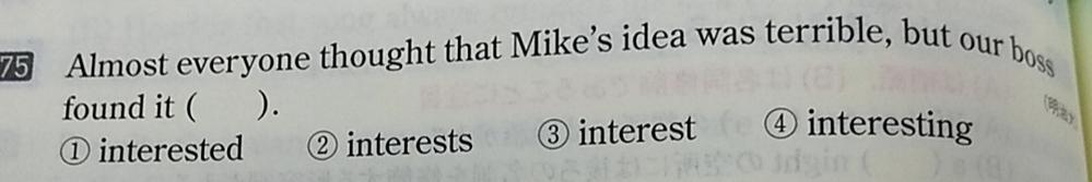 この問題の答えは何番ですか? なんでですか?