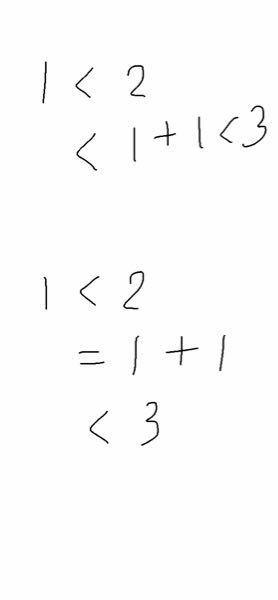 数学の不等式の書き方の質問です 高校の時は画像の上の書き方でしてたんですが今日授業で下の書き方で書かれました =を挟むと個人的に見づらいので上のままで行きたいんですが大丈夫でしょうか