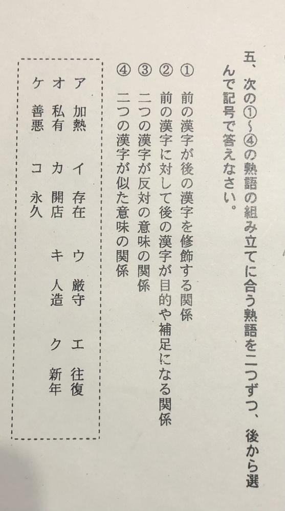 中学生レベルの国語です。教えてください!