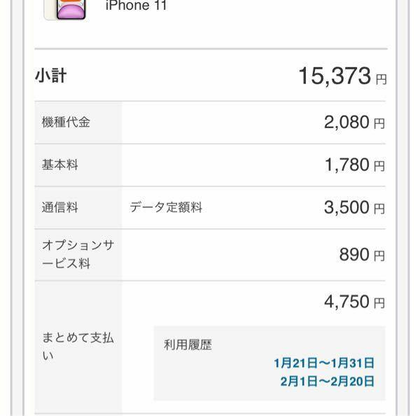 ソフトバンクまとめて支払いについて 質問です。 ソフトバンクまとめて支払いについて うちはソフトバンクの携帯料金を クレジットカード払いにしているのですが 今月のクレジット利用明細を確認したところ 「ソフトバンク」名義で1件 「ソフトバンクマトメテシハライ(タ」名義で1件 合計2件の利用履歴がありました。 My SoftBankから確認したところ 「ソフトバンク」名義の金額内訳...