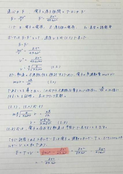 無機化学についてです。 ボーアが、電子は半径rの軌道にある独立した粒子とし、それが同一軌道上内にある時にエネルギーが保存され、原子核間のクーロン力と、電子の回転による遠心力とが釣り合っていると説明した。 (続きは画像です。) この式の赤のマーカーが引いてある部分で、何故E=T+V=T-クーロン力で表されるのでしょうか。 ご教示いただけると幸いです。