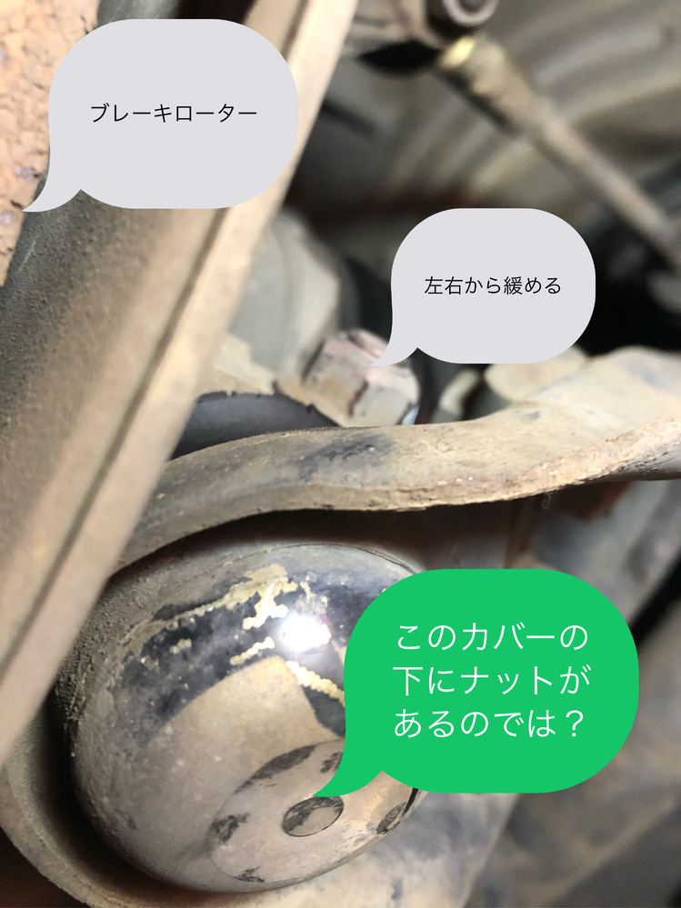 H 42Vミニカのロアアームブーツ交換について。 タイロッドブーツ交換を終え次はロアアームブーツと思ったら外し方がわかりません。 写真の上のナットを反対側を抑えながら外すのは分かるのですが、下にもナットあるはずですよね。 写真の下部のところだと思うんですが金属製のカップらしきものがあります。 この部分は外すことができるのでしょうか。 どなたかご存知の方いらしたら外し方を教えて下さい。 よろ