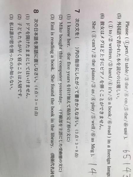 英語についての質問です。 7(2)を教えてくれませんか?