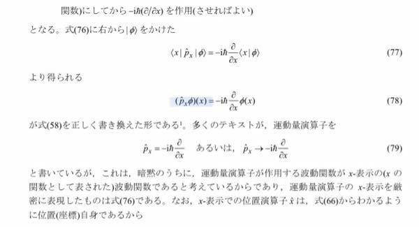 量子力学の波動の位置表示についてです。 画像は以下のリンク先の16ページの一部を写したものです。 https://home.hiroshima-u.ac.jp/kyam/pages/results/monograph/Ref24_bracket.pdf 画像の青線部の式変形がいまいちよく理解出来ません。どなたか教えていただけると嬉しいです。よろしくお願いします。