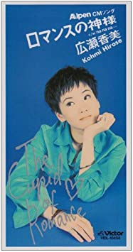高い声が魅力の大好きな歌手を1名だけ教えて下さい! 広瀬香美さん