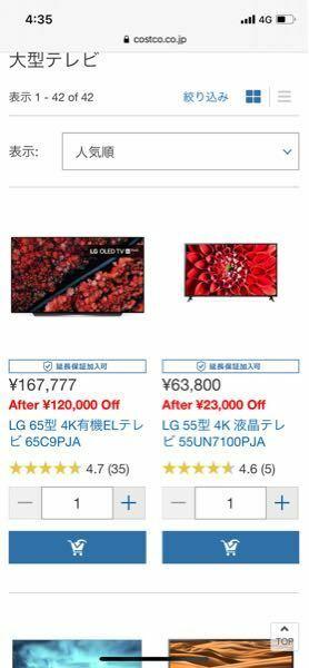LG OLED 65C9PJAの価格ですが、これは流石に底値ですよね? 買いですか? 2021年モデルもあんまり、性能(B、Cシリーズ)変わらない事だし今のうちに買おうかなと考えています。 性能良さそうだし。 みなさん、どう思いますか?