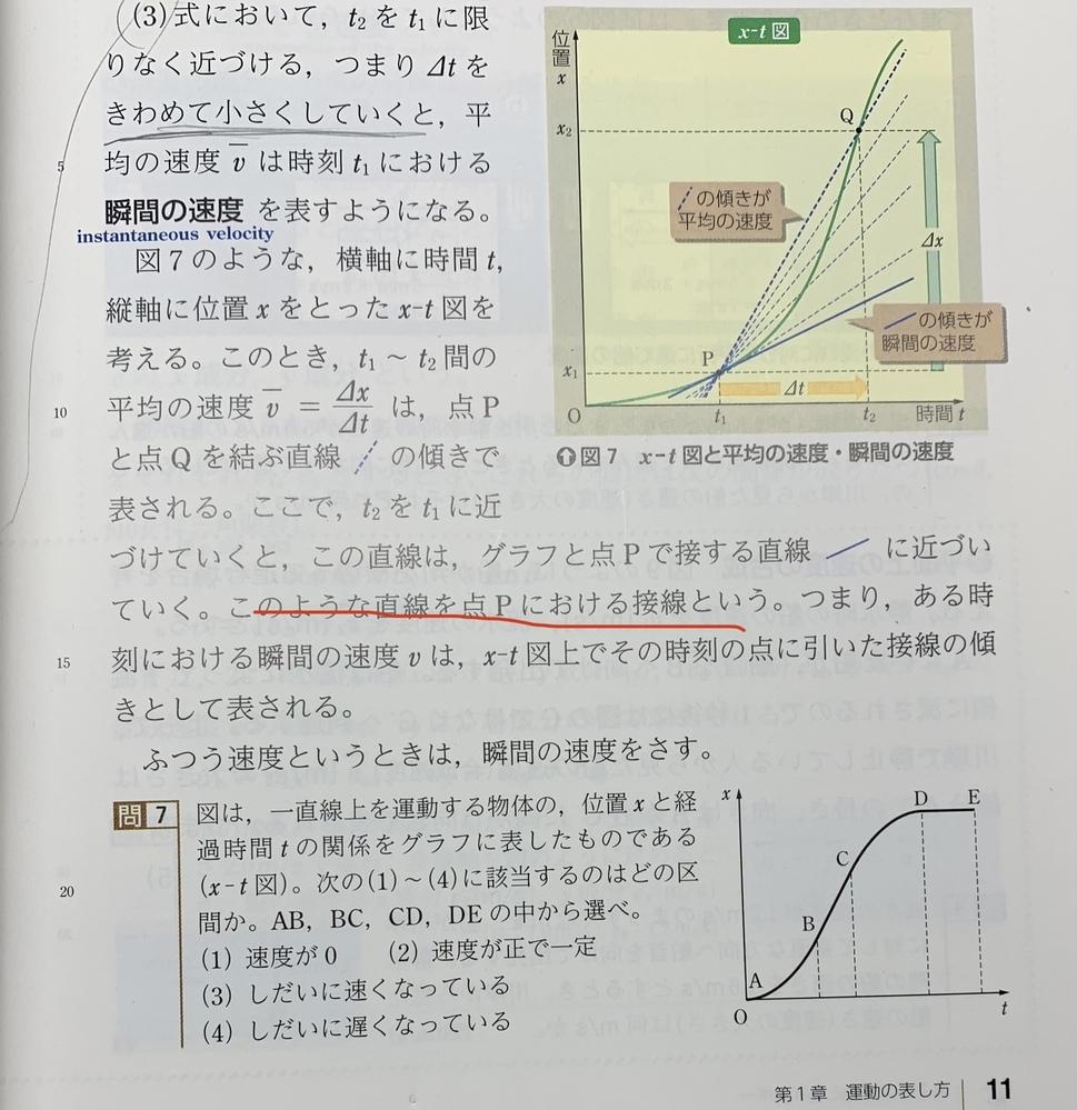 この接線は数学などでいう円の接線とは全く別物ですか? また、接線=瞬間の速さを表す直線 と捉えていいですか?