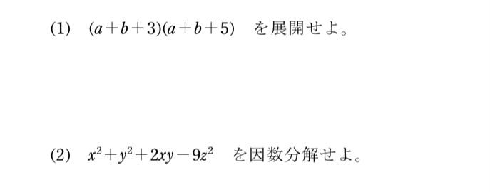 中3の因数分解と式の展開の問題です。分からないのでどなたか解説お願います。