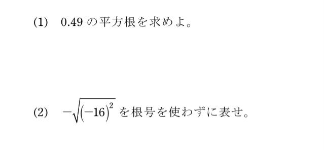 平方根の問題です。分からないのでどなたか解説お願います。