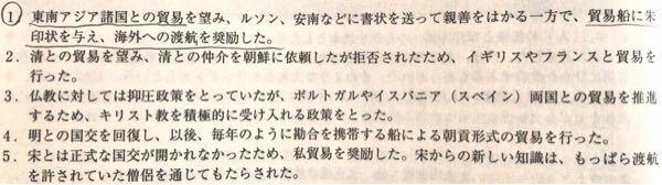 なぜ2~4が間違いなのか教えてください。日本史、 江戸初期、徳川家康がとった対外・貿易政策に関する記述。正解は1です。