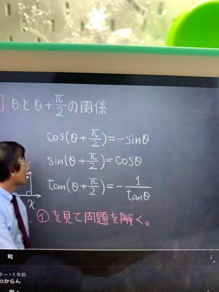 この式ってcos θが90°増えた位置と-sinθが同じ値になる。ってことを示してると思うんですが、cosθが第四象限にあった場合に90°たしてもsinθは−にはならなくないですか?θは第一象限にあるため
