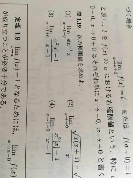 大学数学、微積分Ⅰについてです。 ⑶.⑷の解き方が分かりません。 教えてください。