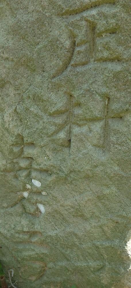 写真は兵庫県福崎町八千種庄の近くにあります道標の左面の銘文です。この道標の「庄村」の左下の氏名が解読できません。 写真が不明瞭となっていますが、よろしくお願いします。ちなみに正面の銘文は「右 ほ...