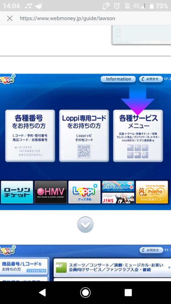 PCで有料のゲームを購入しようと思い、WebMoneyをローソンのLoppiで購入しようと思ったのですが、 使い方のホームページにあった↓の画面が出てきません。そもそもの使い方が違うのか、凡ミス...