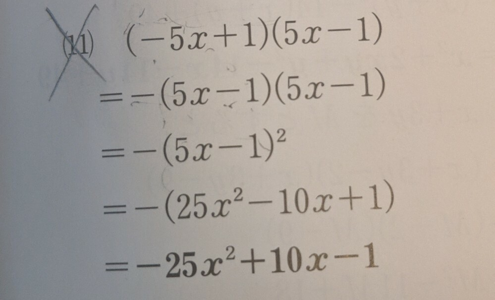 この問題の解き方が分かりません。 わかり易く解説をお願いいたします。