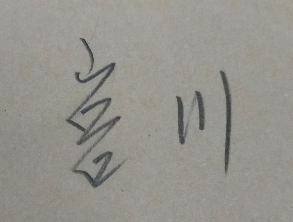 漢字(読み方)を教えて下さい。 達筆すぎて、どの漢字か分かりません。 どなたかわかる方がいらっしゃればお教えください。(人名で、○川さんであることは分かるのですが、どうしても前の漢字が分かりません)