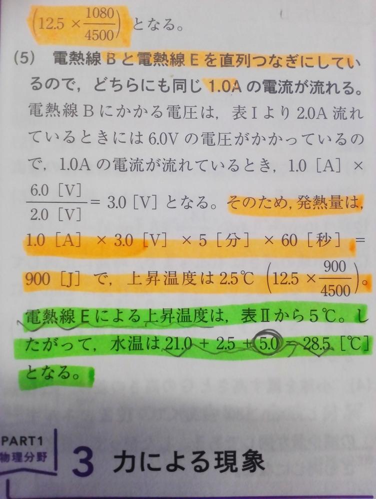 中学2年生 理科 何で電熱線eの上昇温度も足すのですか? 問題文 電熱線Bと電熱線Eを繋ぎ発砲ポリスチレンのカップのなかに室温と同じ21.0度の水を85グラム入れスイッチを入れ上昇温度を調べる実験をした。 水を時々掻き混ぜながら5分間電流を流した。 ちなみに電流計は1.0Aを示していた。 果たして上昇温度はいくら? 違う実験のときの結果 表 B 電流 2.0 電圧 6.0 初めの水温 21.0 5分後の水温 31.0 E 電流 1.0 電圧 6.0 初めの水温 21.0 5分後の水温 26.0 この表の電流Eのときだけの上昇温度を足すのはなぜですか? 画像は解説です。
