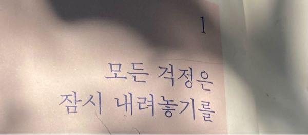 この韓国語の日本語訳を教えてください!