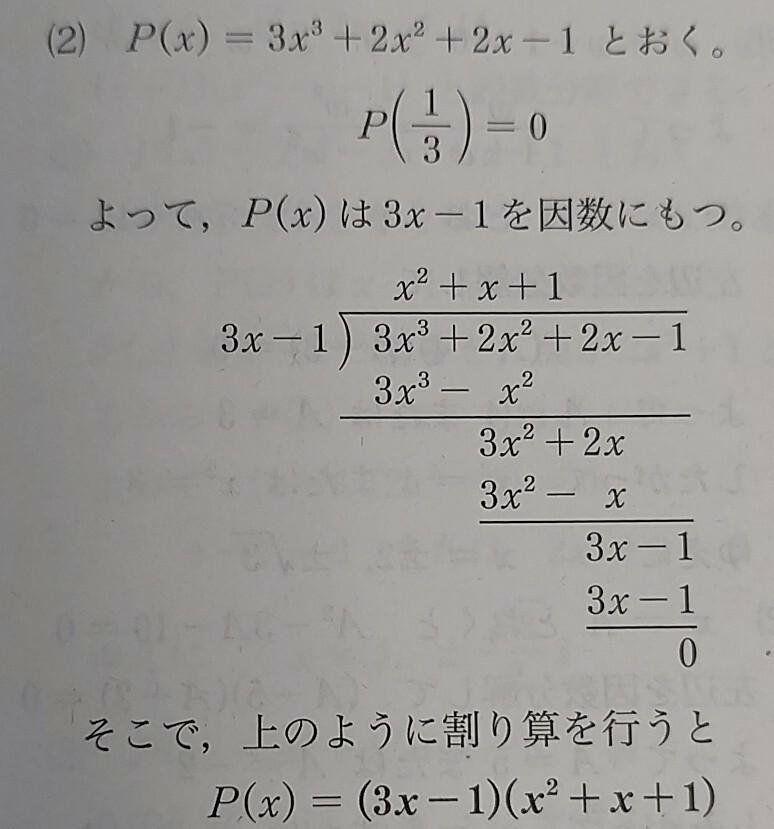 3x³+2x²+2x-1 この数式を因数分解せよ。 この問題はある数学Ⅱの問題集に載っている問題です。写真は、この問題の解説です。解説に、なぜ当たり前のように1/3という数字が出てくるのかが分かりません。学校の先生は、だいたい定数項の約数をxに代入すれば余りが0になって、こういう系統の問題が解けると言っていました。なぜ1/3が出てくるのか教えてほしいです