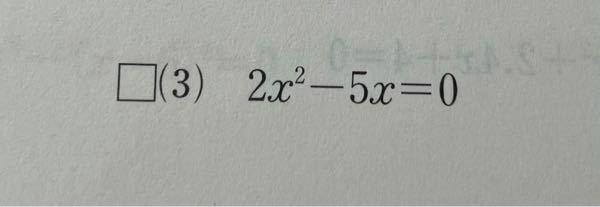 これを因数分解を使って解く方法を教えてください