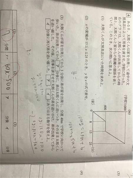 (3)の解き方を教えてください