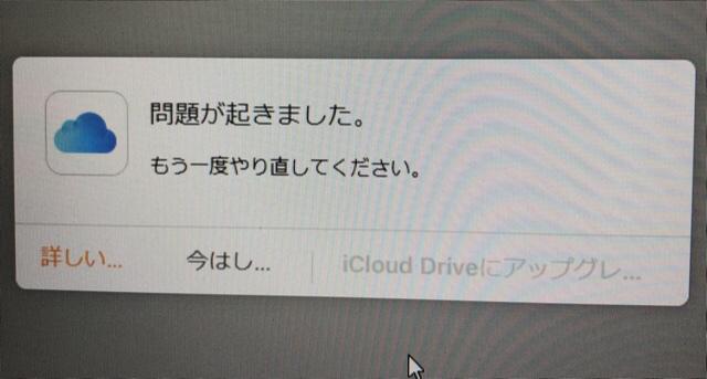 【icloud driveへのアップグレードが出来ません】 LINEのトーク履歴バックアップのためにicloud driveへのアップグレードをしたかったので、まずiPhoneから行おうしたとこ...
