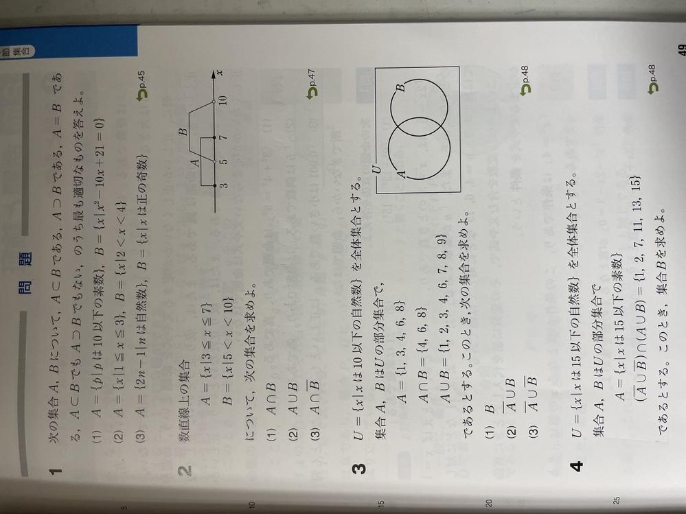 数学A この問題全てわかる方いますか…? 答えだけでも構いません。 どなたか教えてください…!