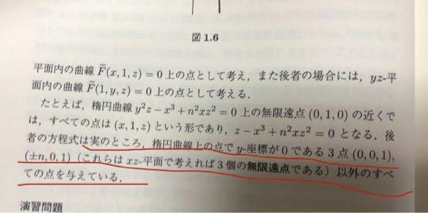 コブリッツ「楕円曲線と保型形式」の16ページです。 赤線部分をどなたか解説お願いします。 よろしくお願いいたします。