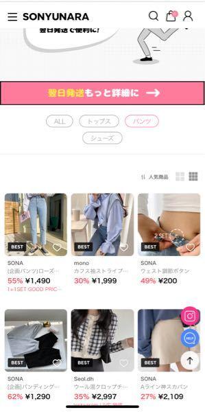 韓国通販のソニョナラで買い物をしたいのですが これって翌日発送商品ですか? ALL トップス パンツ シューズ のどのボタンを押しても したのラインナップが変わりません。 これは翌日発送商品ではないということですか? また4月23日までに服を準備しないといけないので もし届きそうにないなら早く届く韓国通販おしえてほしいです。
