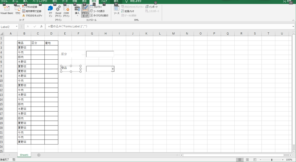ExcelのVBAにて画像のような表を右側のテキストボックスに入力された文字で部分検索できるようにと、 コンボボックスは商品(予定では9項目)を先に入力しておいて、開くと商品名をすぐに選べる状態...
