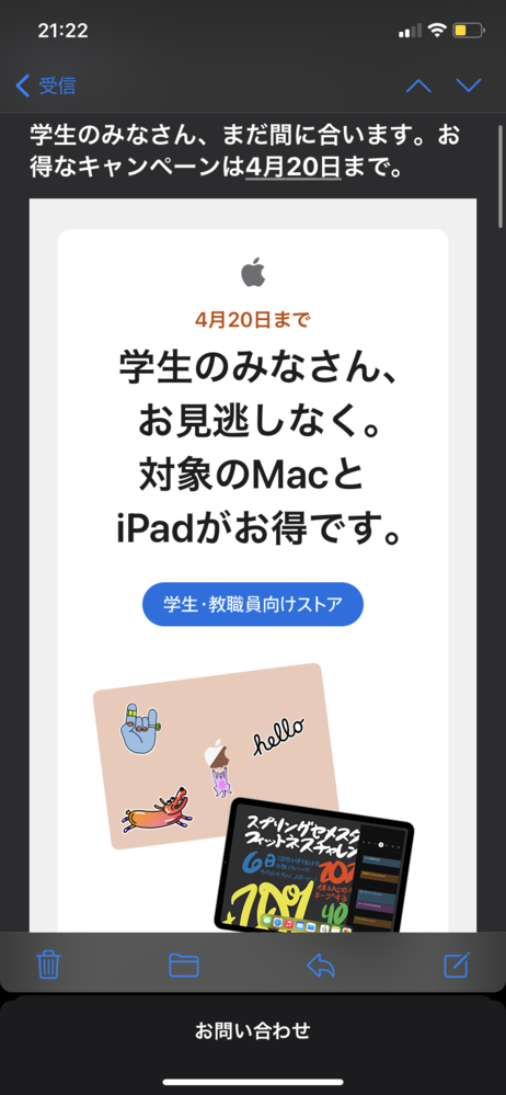 Appleのこの学生キャンペーンって高校生は対象外ですか?