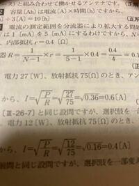 3アマのこの問題の意味を教えてください。半波長ダイポールアンテナの放射電力に関する問題です。 なぜ√0.36が0.6Aになるのでしょうか? よろしくお願いします。