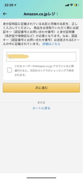 Amazon初心者なので教えて欲しいです。 上に身分証などが必要と書いてあるのですが,自分高校通ってるので生徒手帳とかでもいいんですか?