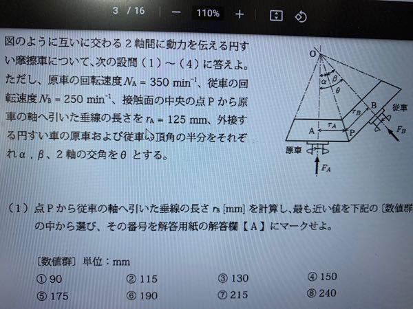 摩擦車の問題を教えて頂きたいです。 以下の問題で(1)(2)(3)はどうにかわかるのですが (4)がわからなくて、、 解き方など教えていただけると嬉しいです。 (1)rbの長さ 答え 175mm (2)θ=30°のときのβ 答え 17.6度 (3)θ=90°のときの点Pの周速度 答え 4.58m/s (4)(3)において、摩擦係数が0.15、動力を2.5kW伝達させるために原車を軸方向に押し付ける力 答え 2113N