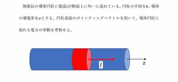 【電磁気学】 電磁気学に詳しい方にお聞きします。 添付画像の問題の模範解答を作るとしたらどのような感じになるでしょうか…?