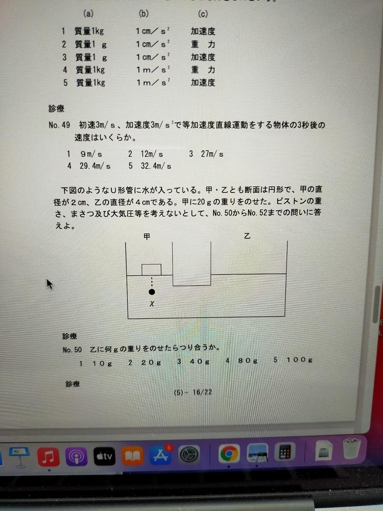 〈物理〉 No.50の問題の答えとその式を教えてほしいです。