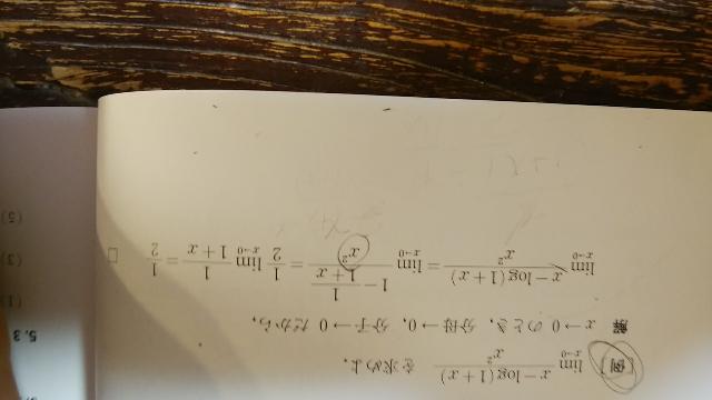 丸でかこったところは、ロピタルの定理によって微分されないのですか。