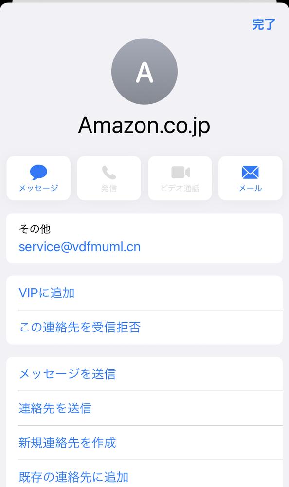 Amazonから来たメールについてです。 以下コピペ Аmazon に登録いただいたお客様に、Аmazon アカウントの情報更新をお届けします。 残念ながら、Аmazon のアカウントを更新...