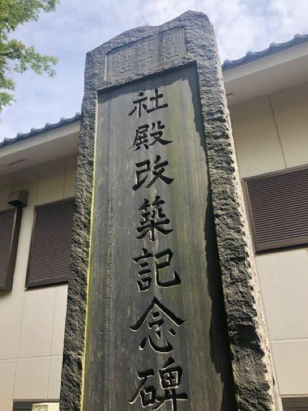この記念碑の端に小さい字で明治神宮宮司陸軍大将一戸兵衛書と書いてありますが、この神社にとって名誉な物なんですか?