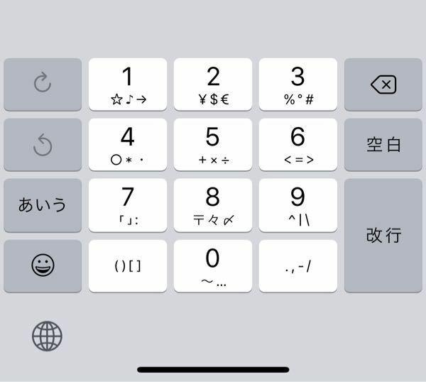 iPhoneの文字を打つ時に OSが新しくなる前は 10キーの数字のところ(写真参照)で 例えば「7」のところにある カギカッコをうちたいとしたら 2回タップすれば打てたのですが OSが新しくなってから フリック入力でしか打てなくなってしまいました。 (他の文字のところはタップ入力できます) そしてこれも数字の部分なのですが ひらがなや英語(どちらも10キー)の部分は 同じマスにある文...