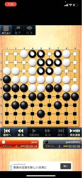 コミ6目半なんですけど黒が30目で白が34目半なんですけどなんでですか?