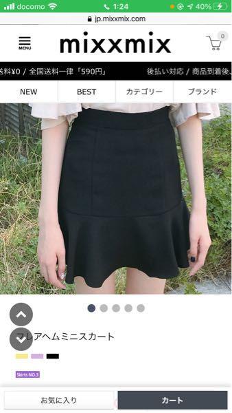 こーいう感じのスカートを探しています。 ウエスト52cmでも着られるようなスカートないでしょうか。 探しても見つかりません、