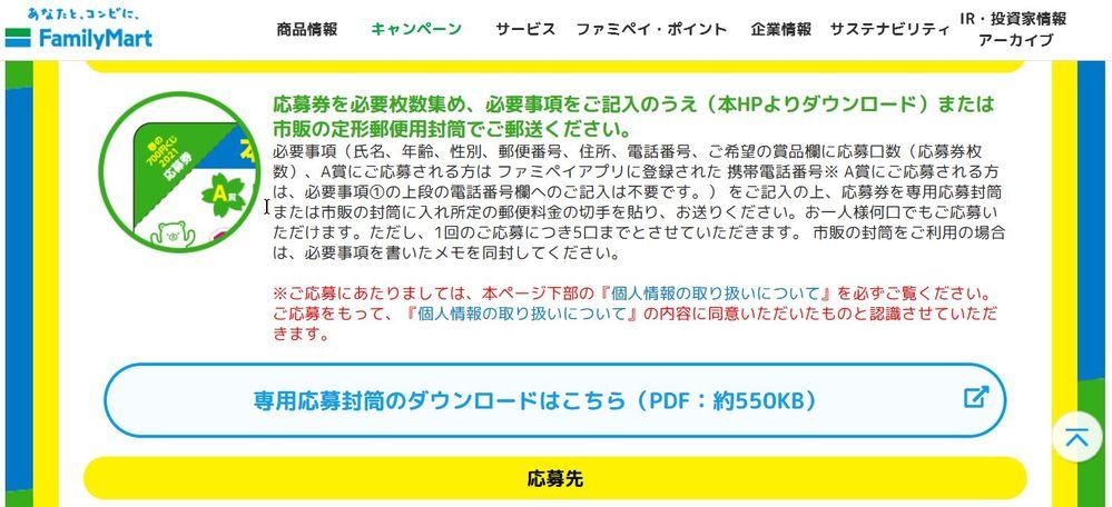 ファミマの700円くじキャンペーンの応募券の必要枚数は何枚ですか? 一回の応募は5口までらしいですが・・・では、応募券の必要枚数は何枚ですか?