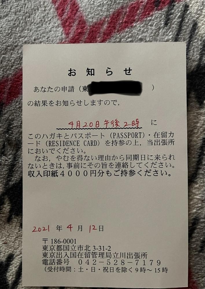 ビザ申請結果のお知らせのハガキが届きました。このようなハガキが届いた場合不許可になるですか?どうすれば良いですか? 知っている方教えてください。お願い致します。