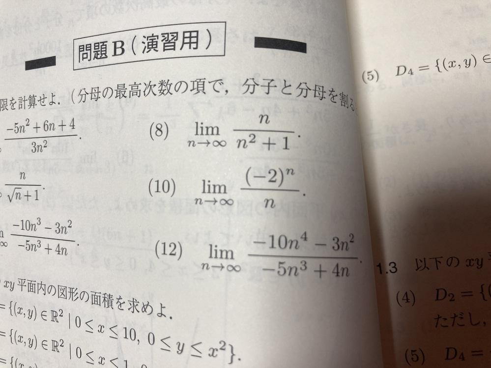次の極限を計算せよという問題で(10)がわかりません。 回答をよろしくお願いします。